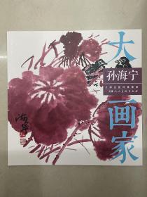 孙海宁/大画家