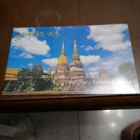 泰国邮票展览邮折(内含1张票+2张小型张)