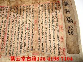 【清】中医症治【瘟疫方剂】原始手稿 #4921