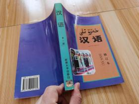 汉语【第一册】维语课本