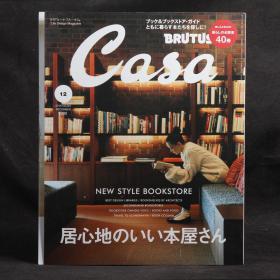 日本原版雜志現貨 CASA BRUTUS 2016年12月號 居心地書店