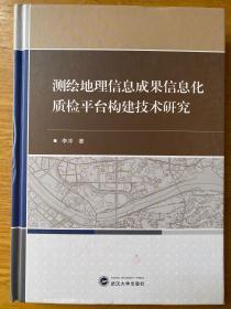 测绘地理信息成果信息化质检平台构建技术研究