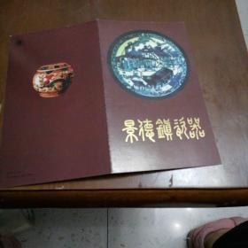 景德镇瓷器邮折