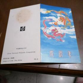 T124戊辰年生肖龙方联邮折