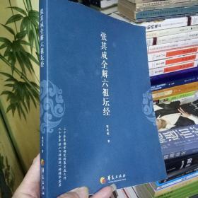 《张其成全解六祖坛经》三十余年佛学研究的齐大成之作,二十一年讲六祖坛经的精华荟萃  正版好书  现货