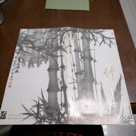 竹子邮折(内含1套票+1张小型张)