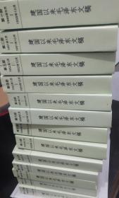 建国以来毛泽东文稿(1-13册)
