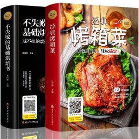 精装2册烤箱菜+不失败的基础烘焙书籍家用新手入门烤箱食谱大全美