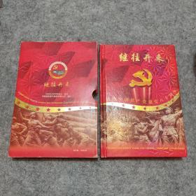 继往开来 ---献给中国共产党建党八十周年 纪念币 章