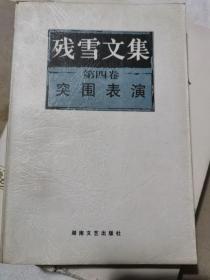 残雪文集 第四卷:突围表演(签名本)