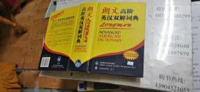 朗文高阶英汉双解词典  大32开本精装  包快递费