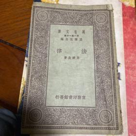 法律 周鲠生 缺版权页