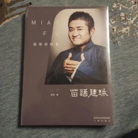 苗阜讲故事:苗语连珠