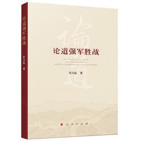 论道强军胜战 任天佑 人民出版社9787010188645正版全新图书籍Book