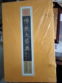 佛教大辞典 未拆封 带函