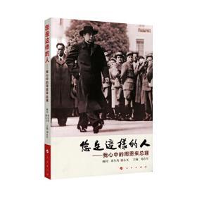 您是这样的人——我心中的周恩来总理(视频书) 邓在军 编 人民出版社9787010190372正版全新图书籍Book