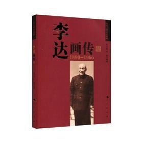 李达画传 陈光辉  编著 人民出版社9787010188225正版全新图书籍Book