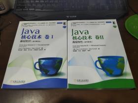 Java核心技术·卷1:基础知识(原书第9版)