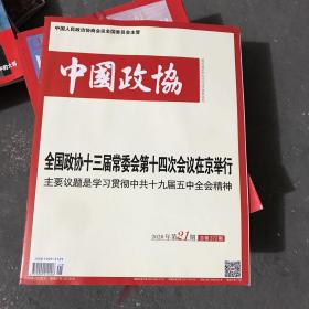 中国政协2020.21