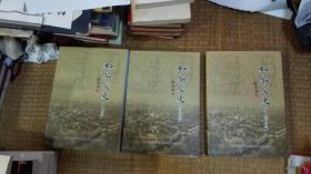 如皋文史合订本上册(1-5辑)中册(6-10)下册(11-14辑)
