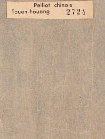 敦煌遗书 法藏 P2724太上洞玄灵宝妙经。纸本大小30*65厘米。宣纸艺术微喷复制。非偏远包邮
