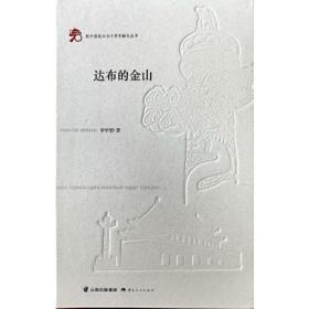 达布的金山 李学智 云南人民出版社9787222188709正版全新图书籍Book