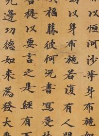 敦煌遗书 法藏 P5573金刚般若波罗蜜经。纸本大小30*550厘米。宣纸艺术微喷复制。