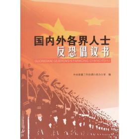 国内外各界人士反恐倡议书 反恐法 中央新疆工作协调小组办公室 编 民族出版社9787105138258正版全新图书籍Book