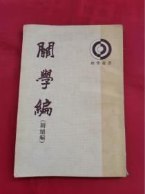理学丛书:关学编(附续编)1987年竖版繁体