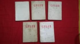 《毛泽东选集》1-5