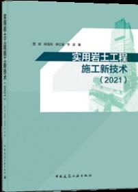 实用岩土工程施工新技术(2021) 9787112259830 雷斌 中国建筑工业出版社 蓝图建筑书店