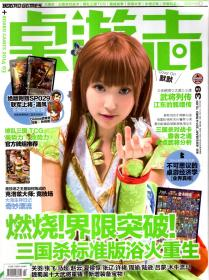 桌游志.2014年三月刊、六月刊总第39、42期.2册合售