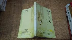 如皋文史15