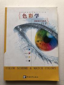 色彩学:色彩设计与配色