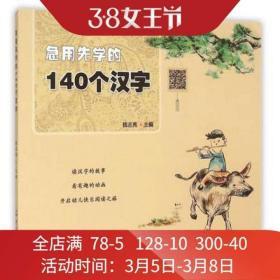 全新正版急用先学的140个汉字