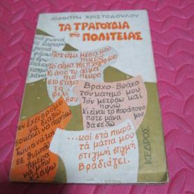 希腊文诗集一册 如图  签赠本