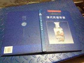 个人理财收藏鉴赏系列:清代民窑彩瓷