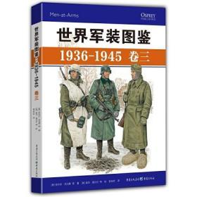 世界军装图鉴:1936-1945卷三(精装)