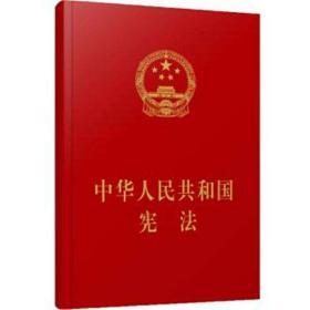 全新正版中华人民共和国宪法