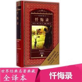 全新正版现货正版 世界文学名著典藏全译本 忏悔录 新版 让雅克卢梭 书 花城出版社