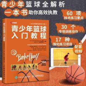 全新正版青少年篮球入门教程 全彩图解视频学习版 球性训练运球传接球和投篮技术练习要点青少年儿童篮球运动指南手册篮球技巧书