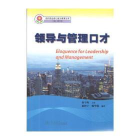 领导与管理口才(现代职业核心能力教育丛书) 惠转宁    赖华强 暨南大学出版社9787566812766正版全新图书籍Book