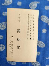 南京艺术学院美术史论家 周积寅先生名片一枚