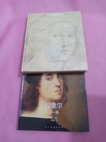 外国名家精品集·拉斐尔 第一卷 第二卷 (全2册)