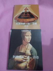 外国名家精品集·列奥纳多·达·芬奇(全二册)