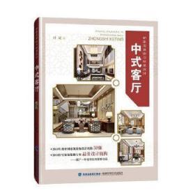 全新正版中式客厅/新家居装修与软装设计