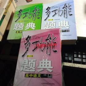 多功能题典(第三版):高中语文、高中化学、高中物理【3册合售】