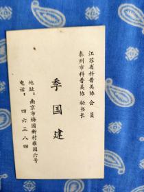 泰州市科普美协秘书长季国建先生名片一枚