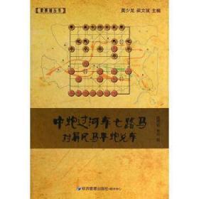 全新正版象棋谱丛书:中炮过河车七路马对屏风马平炮兑车