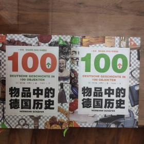 索恩丛书·100个物品中的德国历史(套装全2册)